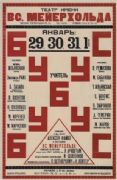 Vintage Russian poster - The Meyerhold Theatre.